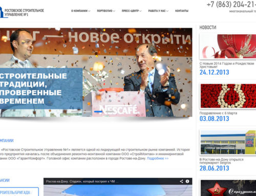 ООО «Ростовское строительное управление №1»