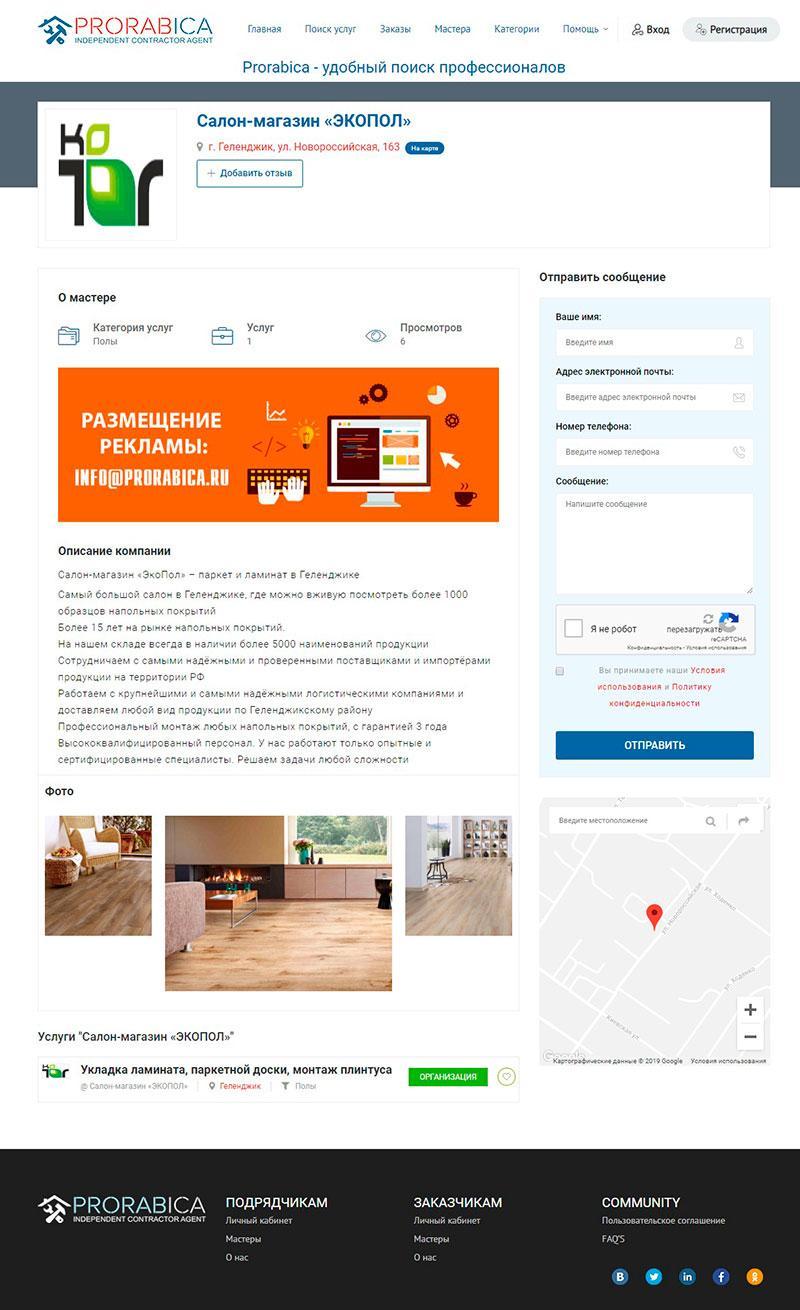 Строительный портал Prorabica