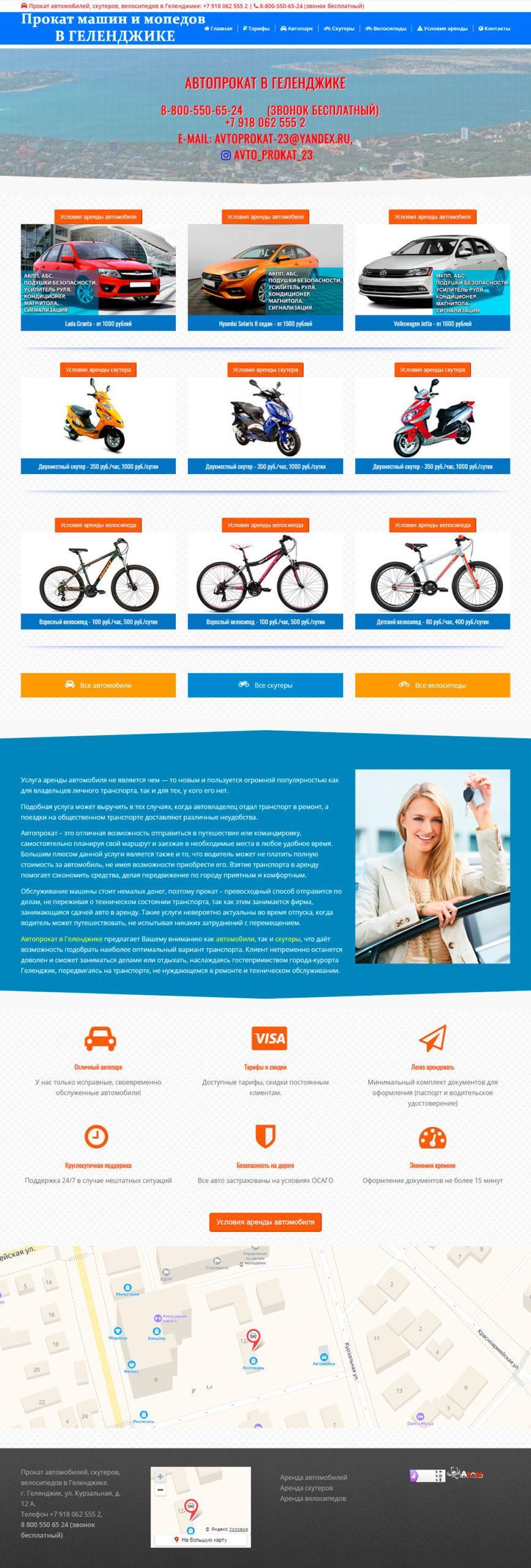 Прокат автомобилей, скутеров и велосипедов